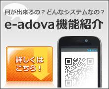 e-adova機能紹介