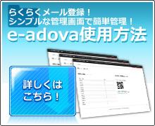 e-adova使用方法